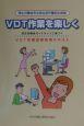 VDT作業を楽しく 厚生労働省ガイドラインに基づくVDT作業従事者用テ