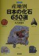 産地別日本の化石650選