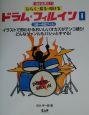 ひらく・見る・叩けるドラム・フィルイン 1拍~4拍フィル (1)