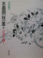 水墨画一枝一茎 洋花を描く (4)