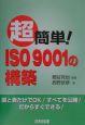 超簡単! ISO 9001の構築