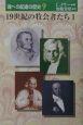 魂への配慮の歴史 19世紀の牧会者たち 第9巻
