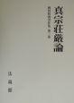 西田眞因著作集 真宗荘厳論 (3)