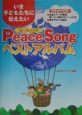Peace songベストアルバム