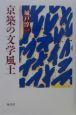 京築の文学風土
