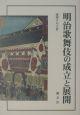 明治歌舞伎の成立と展開