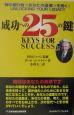 成功への25の鍵