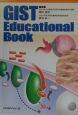 GIST educational book
