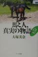 馬と人、真実の物語 (2)