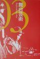 舞台芸術 特集:複数のアジアへ (3)