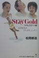 Stay gold フィギュアスケート編 松岡修造のがんばれニッポン!