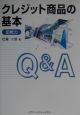 クレジット商品の基本Q&A