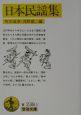 日本民謡集