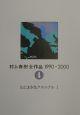 村上春樹全作品 ねじまき鳥クロニクル 1990~2000