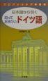日本語から引く知っておきたいドイツ語