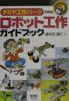 タミヤ工作パーツで作るロボット工作ガイドブック