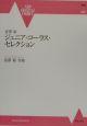富澤裕 ジュニア・コーラス・セレクション 合唱 同声