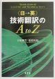 日→英 技術翻訳のAtoZ