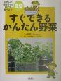 たのしい野菜づくり育てて食べよう すぐできるかんたん野菜 (10)