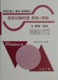 環境計量士(騒音・振動関係)国家試験問題解答と解説 環物・環音 平成12年~14年 3