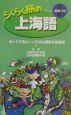らくらく旅の上海語