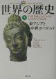 図説世界の歴史 東アジアと中世ヨーロッパ (5)