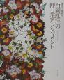 優雅で繊細な-西岡虹洋の押し花アレンジメント