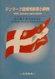 デンマーク語慣用表現小辞典