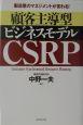 顧客主導型ビジネスモデルCSRP