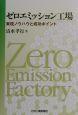 ゼロエミッション工場