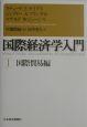 国際経済学入門 国際貿易編 (1)