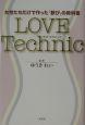 Love technic