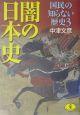 闇の日本史