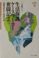 生活保護ケースワーカー奮闘記 (2)