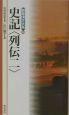 新書漢文大系 史記〈列伝二〉 (18)