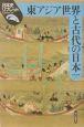 東アジア世界と古代の日本