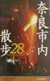 奈良市内散歩28コース