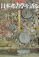 日本考古学を語る 捏造問題を乗り越えて