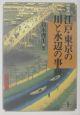 〈図説〉江戸・東京の川と水辺の事典