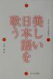 美しい日本語を歌う 心を伝える日本語唱法