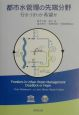 都市水管理の先端分野