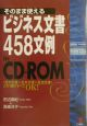 そのまま使えるビジネス文書458文例in CDーROM