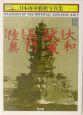 日本海軍艦艇写真集 戦艦大和・武蔵・長門・陸奥 ハンディ判 (1)