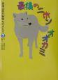 那須正幹の動物ものがたり 最後のニホンオオカミ (7)