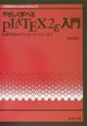 やさしく学べるpLATEX 2ε入門