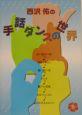 西沢佑の手話ダンスの世界 (1)