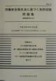 労働安全衛生法に基づく免許試験問題集 模範解答付き(5)