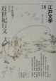 江戸文学 近世紀行文 (28)