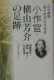 小作官・横山芳介の足跡 北大寮歌「都ぞ弥生」の作詞者