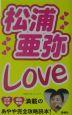 松浦亜弥love